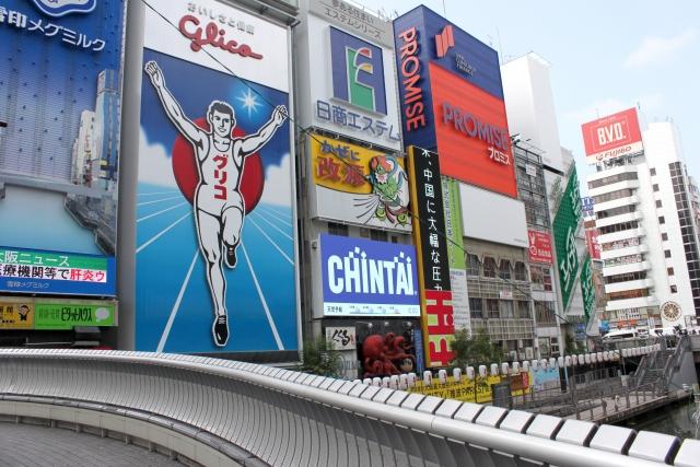大阪府の県民性 「大阪商人」の気質が色濃く残る大阪の人の特徴とは